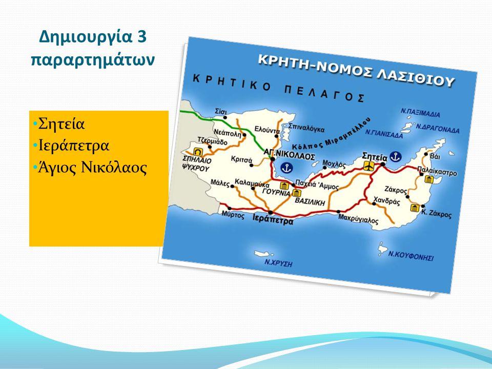 Δημιουργία 3 παραρτημάτων Σητεία Ιεράπετρα Άγιος Νικόλαος