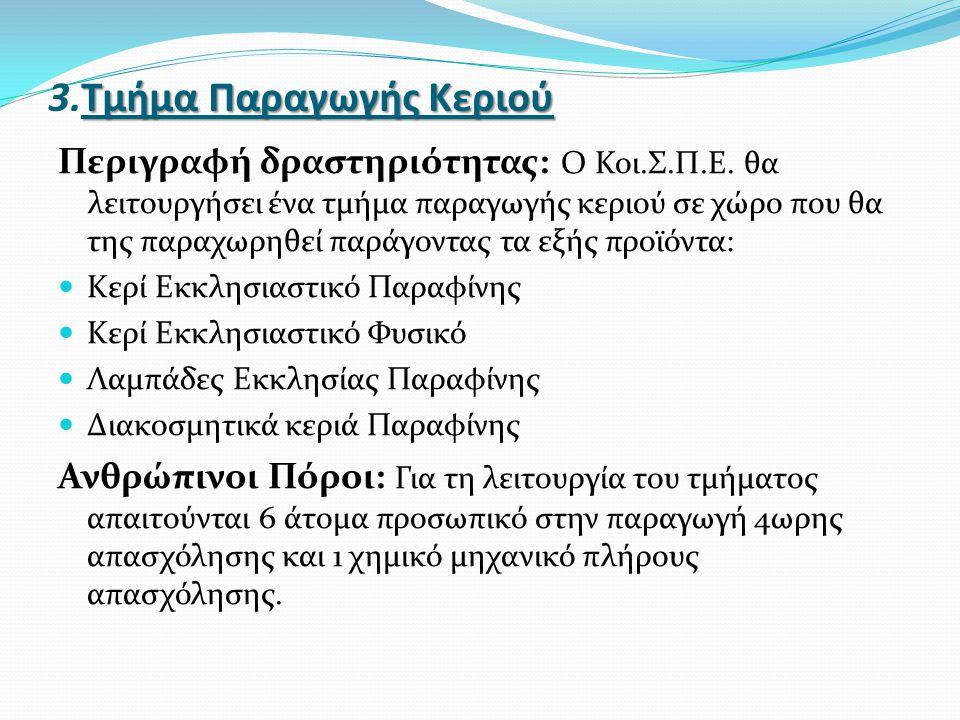 4.Τμήμα Παραγωγής Αρωματικών φυτών Περιγραφή δραστηριότητας: Ο Κοι.Σ.Π.Ε.