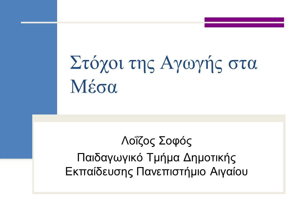 Στόχοι της Αγωγής στα Μέσα Λοΐζος Σοφός Παιδαγωγικό Τμήμα Δημοτικής Εκπαίδευσης Πανεπιστήμιο Αιγαίου
