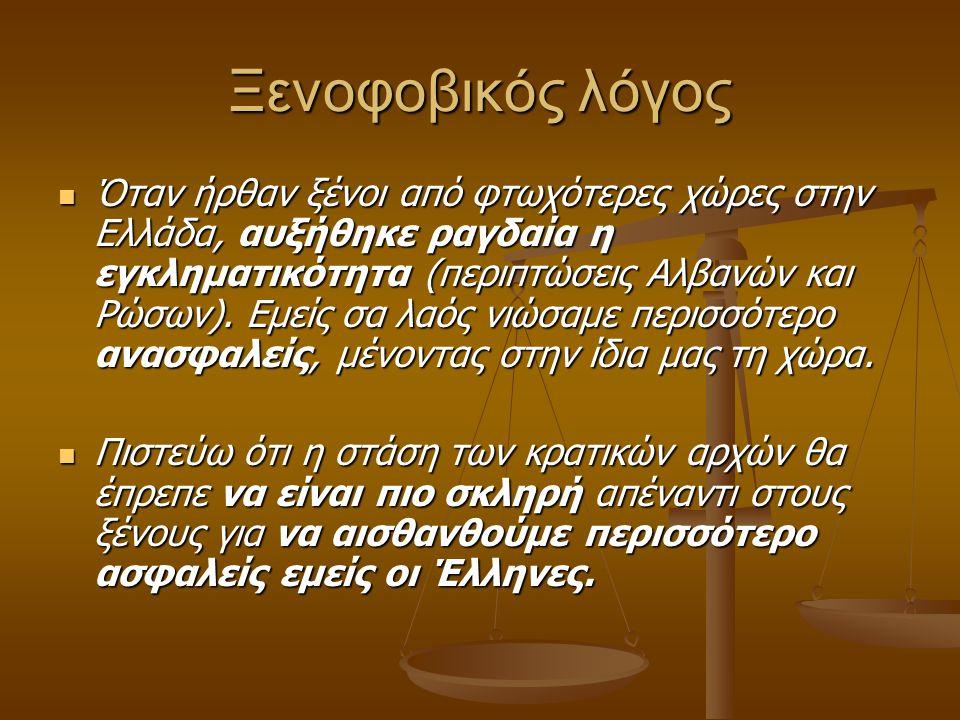 Ξενοφοβικός λόγος Όταν ήρθαν ξένοι από φτωχότερες χώρες στην Ελλάδα, αυξήθηκε ραγδαία η εγκληματικότητα (περιπτώσεις Αλβανών και Ρώσων).