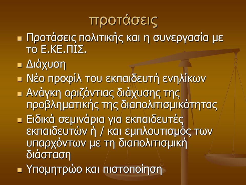 προτάσεις Προτάσεις πολιτικής και η συνεργασία με το Ε.ΚΕ.ΠΙΣ.