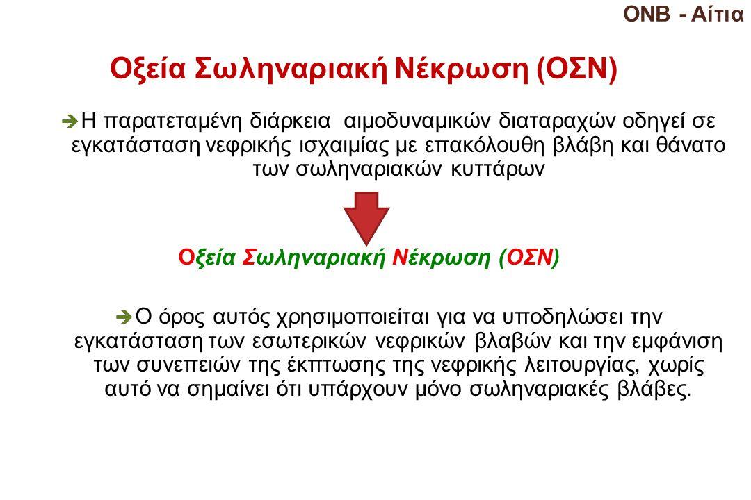 Οξεία Σωληναριακή Νέκρωση (ΟΣΝ)  Η παρατεταμένη διάρκεια αιμοδυναμικών διαταραχών οδηγεί σε εγκατάσταση νεφρικής ισχαιμίας με επακόλουθη βλάβη και θά