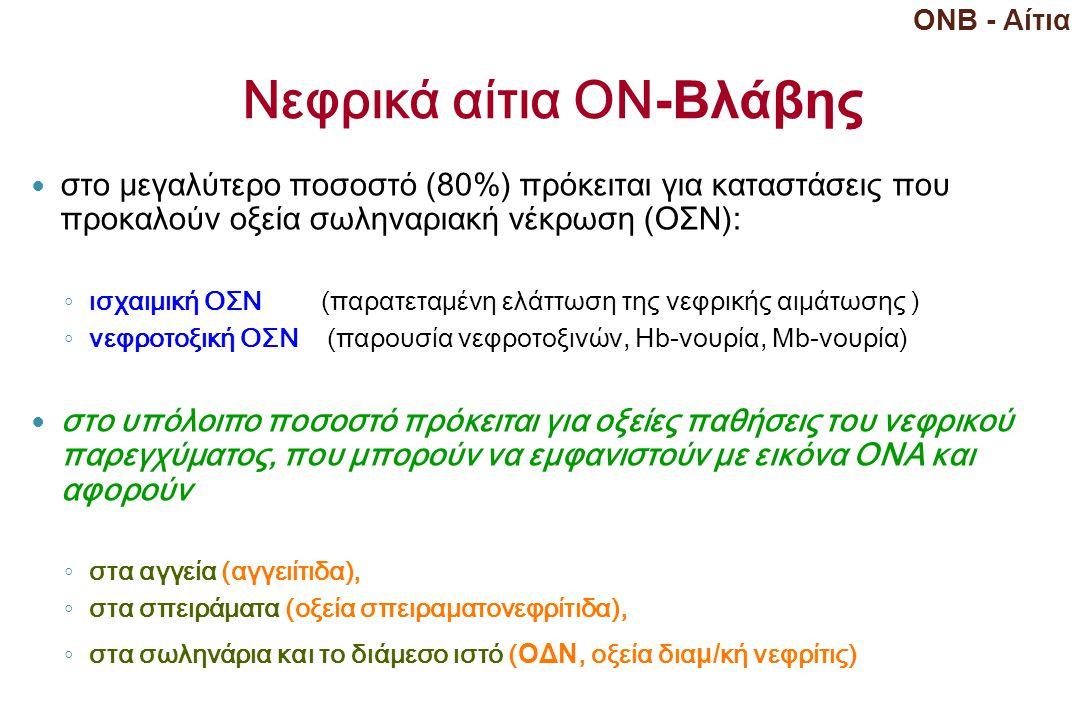 στο μεγαλύτερο ποσοστό (80%) πρόκειται για καταστάσεις που προκαλούν οξεία σωληναριακή νέκρωση (ΟΣΝ): ◦ ισχαιμική ΟΣΝ (παρατεταμένη ελάττωση της νεφρι