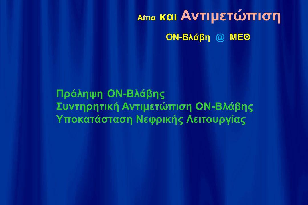 Αίτια και Αντιμετώπιση Πρόληψη ΟΝ-Βλάβης Συντηρητική Αντιμετώπιση ΟΝ-Βλάβης Υποκατάσταση Νεφρικής Λειτουργίας ΟΝ-Βλάβη @ ΜΕΘ