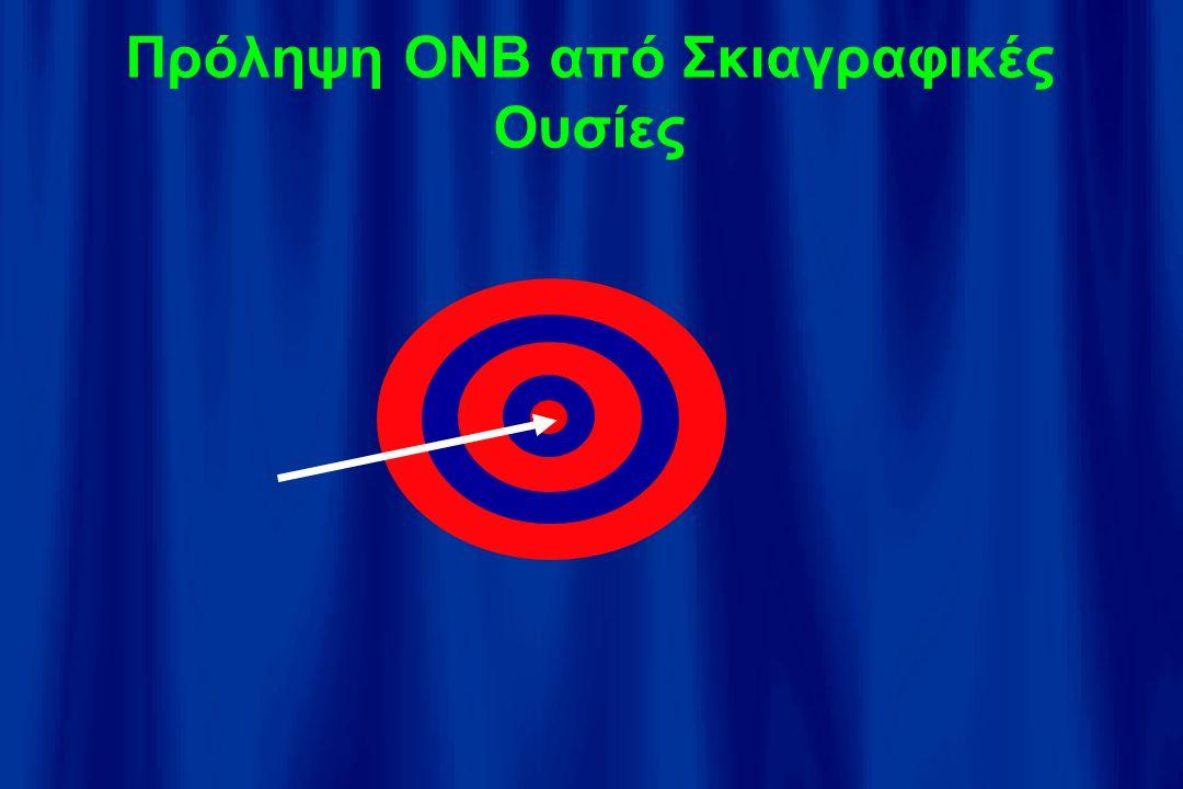 Πρόληψη ΟΝΒ από Σκιαγραφικές Ουσίες