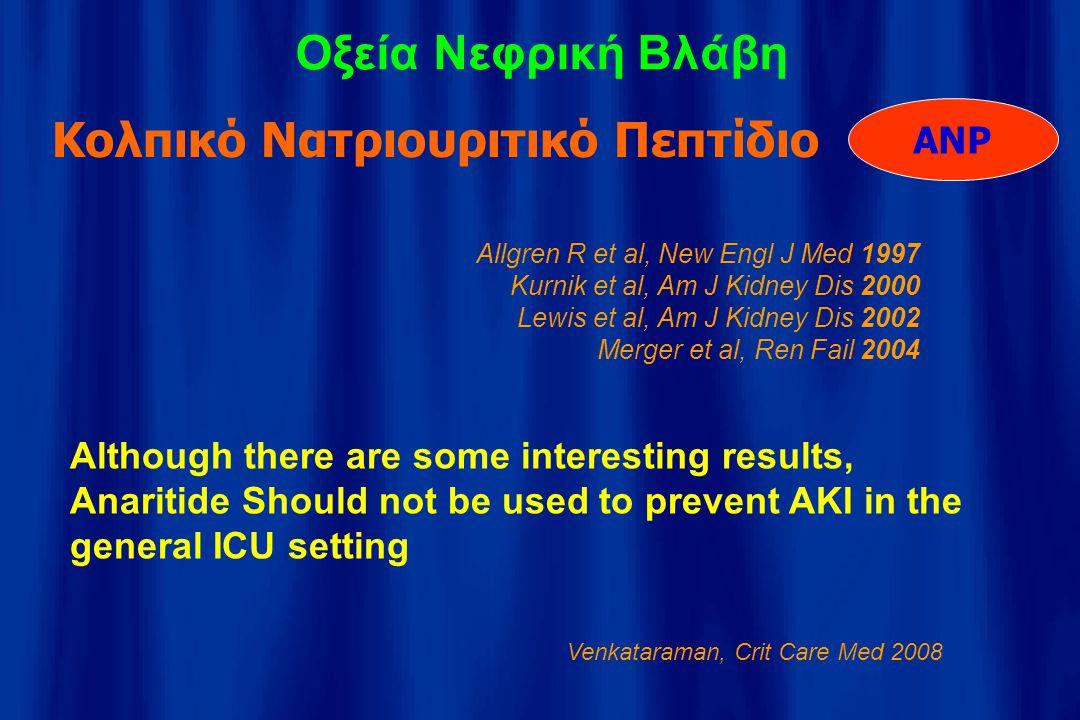 Οξεία Νεφρική Βλάβη Κολπικό Νατριουριτικό Πεπτίδιο Venkataraman, Crit Care Med 2008 Allgren R et al, New Engl J Med 1997 Kurnik et al, Am J Kidney Dis