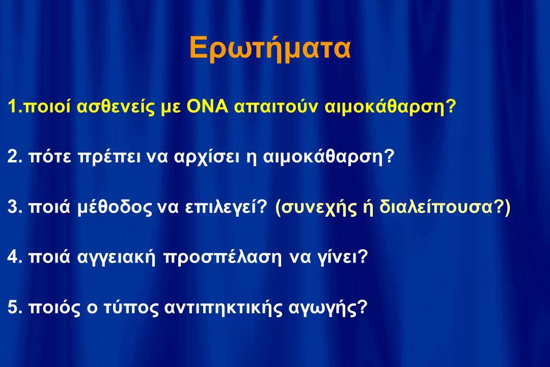 Ερωτήματα 1.ποιοί ασθενείς με ΟΝΑ απαιτούν αιμοκάθαρση? 2. πότε πρέπει να αρχίσει η αιμοκάθαρση? 3. ποιά μέθοδος να επιλεγεί? (συνεχής ή διαλείπουσα?)