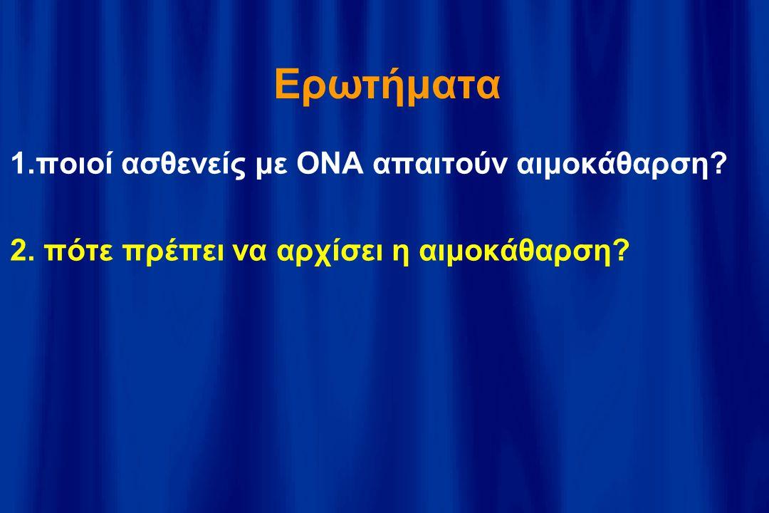 Ερωτήματα 1.ποιοί ασθενείς με ΟΝΑ απαιτούν αιμοκάθαρση? 2. πότε πρέπει να αρχίσει η αιμοκάθαρση?