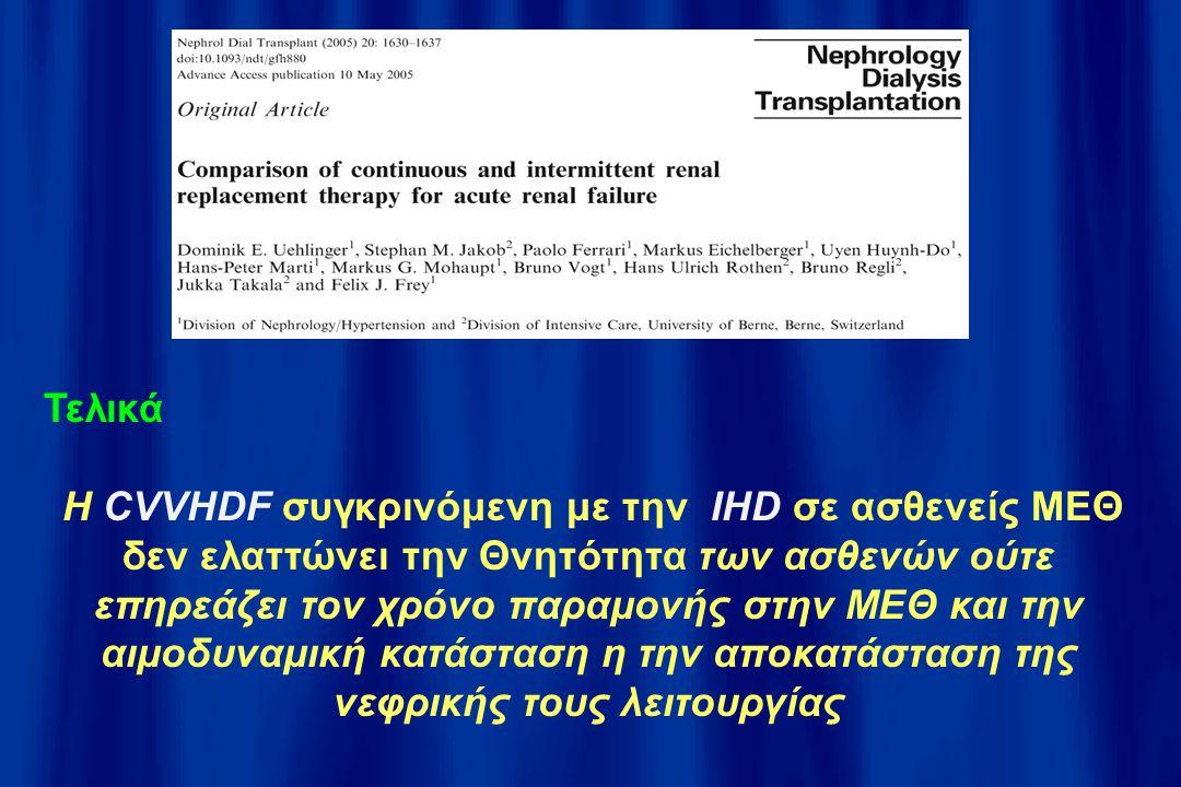 Τελικά Η CVVHDF συγκρινόμενη με την IHD σε ασθενείς ΜΕΘ δεν ελαττώνει την Θνητότητα των ασθενών ούτε επηρεάζει τον χρόνο παραμονής στην ΜΕΘ και την αι