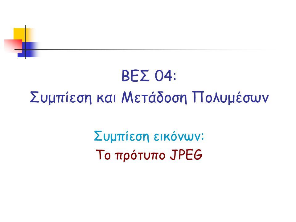 ΒΕΣ 04: Συμπίεση και Μετάδοση Πολυμέσων Συμπίεση εικόνων: Το πρότυπο JPEG