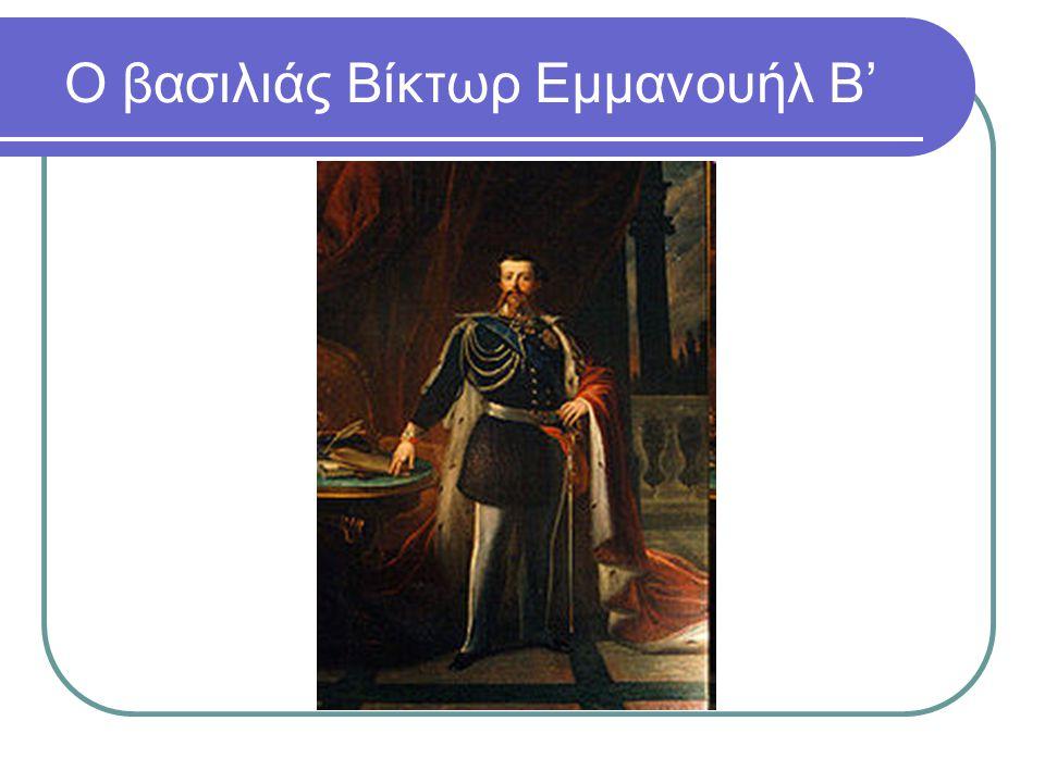 Ο βασιλιάς Βίκτωρ Εμμανουήλ Β'