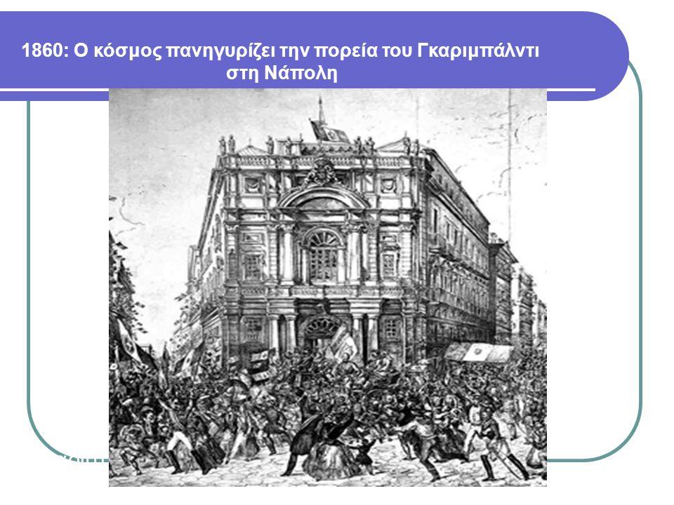 1860: Ο κόσμος πανηγυρίζει την πορεία του Γκαριμπάλντι στη Νάπολη 1860: Ο κόσμος πανηγυρίζει την πορεία του Γκαριμπάλντι στη Νάπολη