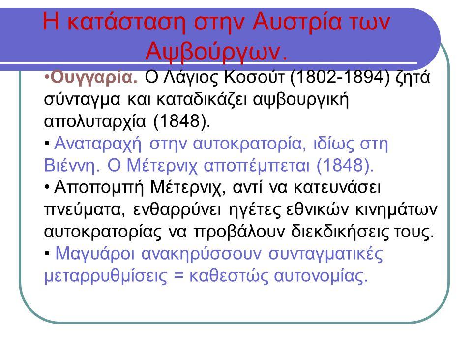 Η κατάσταση στην Αυστρία των Αψβούργων. Ουγγαρία. Ο Λάγιος Κοσούτ (1802-1894) ζητά σύνταγμα και καταδικάζει αψβουργική απολυταρχία (1848). Αναταραχή σ