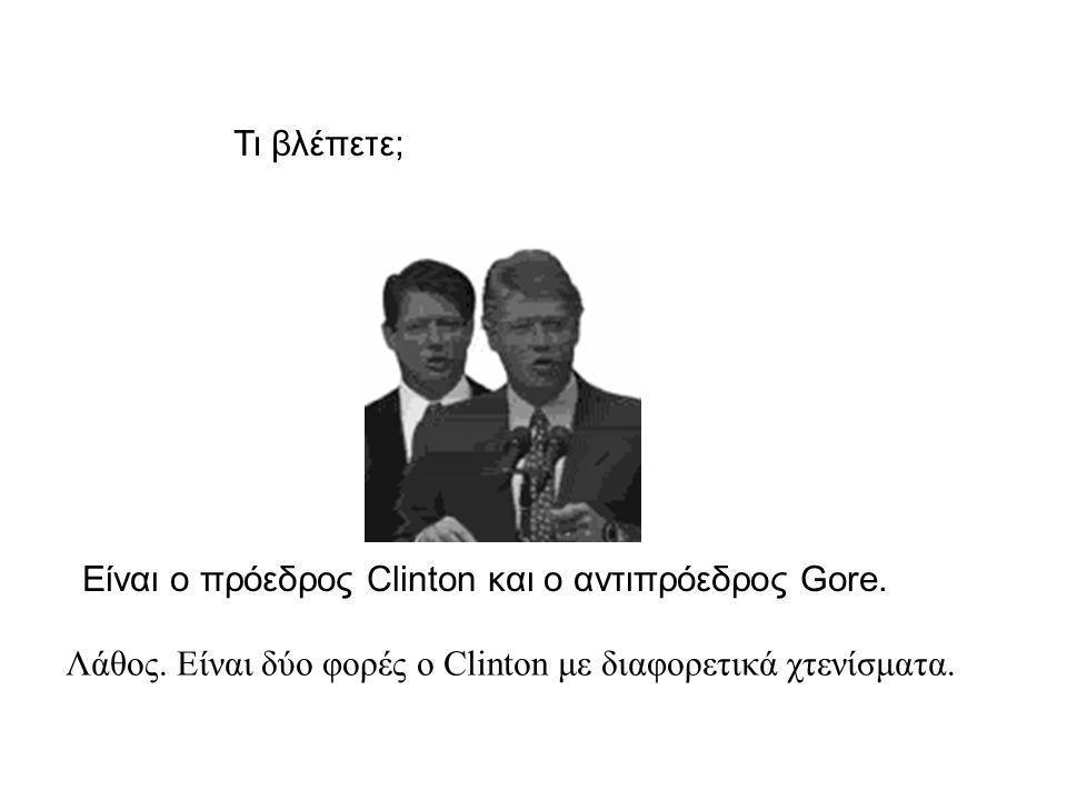 Είναι ο πρόεδρος Clinton και ο αντιπρόεδρος Gore. Τι βλέπετε; Λάθος.