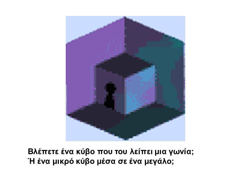 Βλέπετε ένα κύβο που του λείπει μια γωνία; Ή ένα μικρό κύβο μέσα σε ένα μεγάλο;