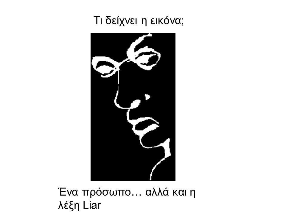 Ένα πρόσωπο… αλλά και η λέξη Liar What do Τι δείχνει η εικόνα;