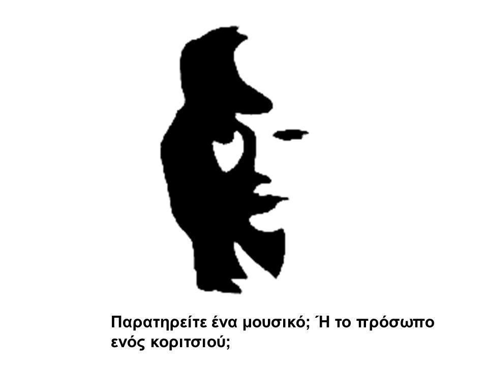 Παρατηρείτε ένα μουσικό; Ή το πρόσωπο ενός κοριτσιού;