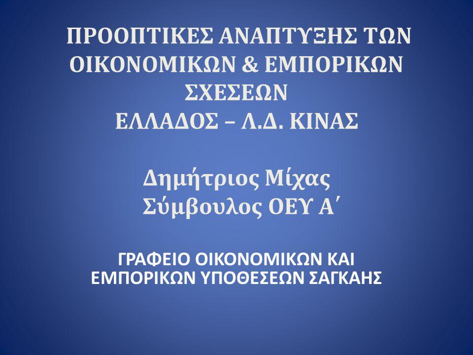 ΕΛΛΑΔΑ-ΚΙΝΑ ΕΠΕΝΔΥΣΕΙΣ Οι άριστες διμερείς πολιτικές σχέσεις,με αποκορύφωμα την επίσκεψη του Έλληνα Πρωθυπουργού τον Ιούνιο του 2013 συντείνουν στην αναζωπύρωση του ενδιαφέροντος των κινεζικών εταιρειών να αποκτήσουν επενδυτική παρουσία στη χώρα μας, κάτι που συνεχίστηκε με τις επισκέψεις της κινεζικής πολιτικής ηγεσίας στην Ελλάδα κατά το τρέχον έτος.