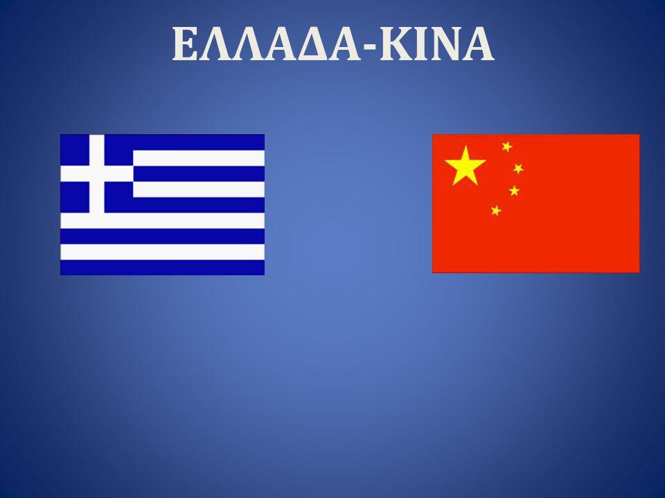 ΕΛΛΗΝΙΚΕΣ ΕΞΑΓΩΓΕΣ ΣΤΗΝ ΚΙΝΑ Τα βασικά εξαγόμενα ελληνικά προϊόντα για το 2013 στην Κίνα ήταν μάρμαρα (δολομίτης, τραβερτίνα), βαμβάκι, μέταλλα (προϊόντα αλουμινίου και απορρίμματα μετάλλων), προϊόντα πετρελαίου, δέρματα και γουνοδέρματα, χημικά και πλαστικά (φάρμακα, απορρίμματα πλαστικών και χρωστικές ύλες), ηλεκτρικά είδη (κυρίως ηλεκτρικά φουρνάκια), πολτοί και χαρτιά (κυρίως χαρτιά και χαρτόνια για ανακύκλωση), τρόφιμα και ποτά (κυρίως ελαιόλαδα, ζυμαρικά, κρασιά).