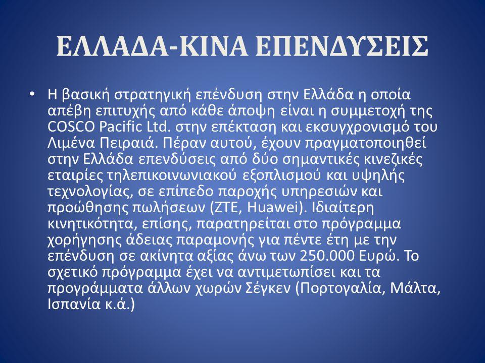 ΕΛΛΑΔΑ-ΚΙΝΑ ΕΠΕΝΔΥΣΕΙΣ Η βασική στρατηγική επένδυση στην Ελλάδα η οποία απέβη επιτυχής από κάθε άποψη είναι η συμμετοχή της COSCO Pacific Ltd. στην επ