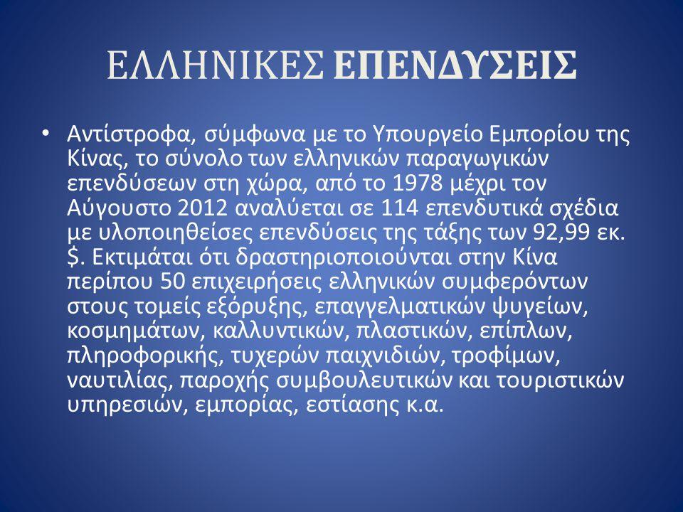 ΕΛΛΗΝΙΚΕΣ ΕΠΕΝΔΥΣΕΙΣ Αντίστροφα, σύμφωνα με το Υπουργείο Εμπορίου της Κίνας, το σύνολο των ελληνικών παραγωγικών επενδύσεων στη χώρα, από το 1978 μέχρ