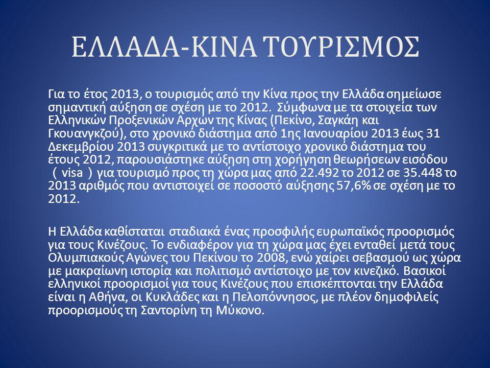 ΕΛΛΑΔΑ-ΚΙΝΑ ΤΟΥΡΙΣΜΟΣ Για το έτος 2013, ο τουρισμός από την Κίνα προς την Ελλάδα σημείωσε σημαντική αύξηση σε σχέση με το 2012. Σύμφωνα με τα στοιχεία