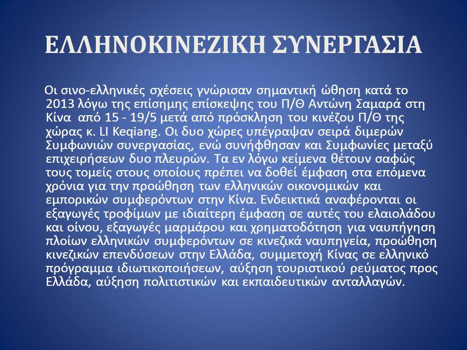 ΕΛΛΗΝΟΚΙΝΕΖΙΚΗ ΣΥΝΕΡΓΑΣΙΑ Οι σινο-ελληνικές σχέσεις γνώρισαν σημαντική ώθηση κατά το 2013 λόγω της επίσημης επίσκεψης του Π/Θ Αντώνη Σαμαρά στη Κίνα α