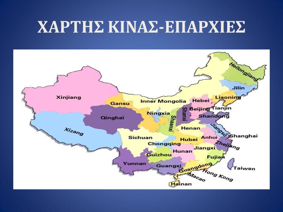 ΚΙΝΑ-ΕΞΩΤΕΡΙΚΟ ΕΜΠΟΡΙΟ Η Κίνα κατέστη κατά το 2013 η μεγαλύτερη εμπορική χώρα παγκοσμίως.