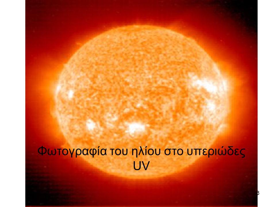 13 Φωτογραφία του ηλίου στο υπεριώδες UV