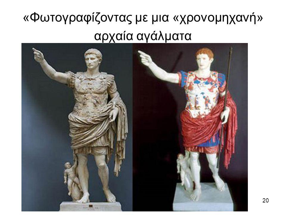 20 «Φωτογραφίζοντας με μια «χρονομηχανή» αρχαία αγάλματα