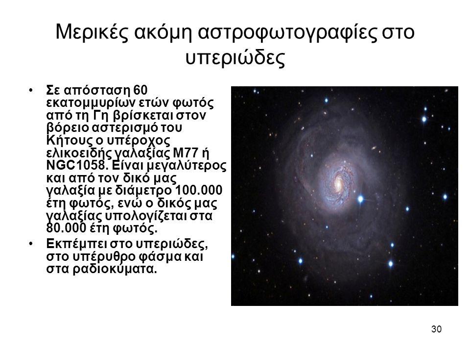 30 Μερικές ακόμη αστροφωτογραφίες στο υπεριώδες Σε απόσταση 60 εκατομμυρίων ετών φωτός από τη Γη βρίσκεται στον βόρειο αστερισμό του Κήτους ο υπέροχος ελικοειδής γαλαξίας Μ77 ή NGC1058.
