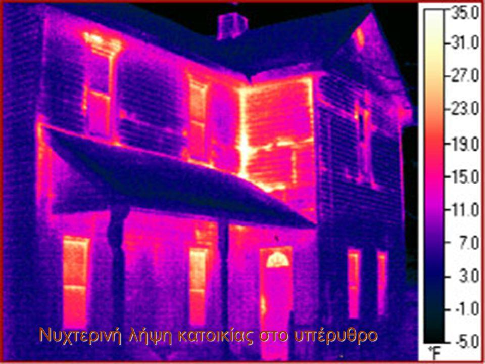 34 Νυχτερινή λήψη κατοικίας στο υπέρυθρο