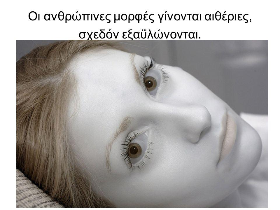 40 Οι ανθρώπινες μορφές γίνονται αιθέριες, σχεδόν εξαϋλώνονται.