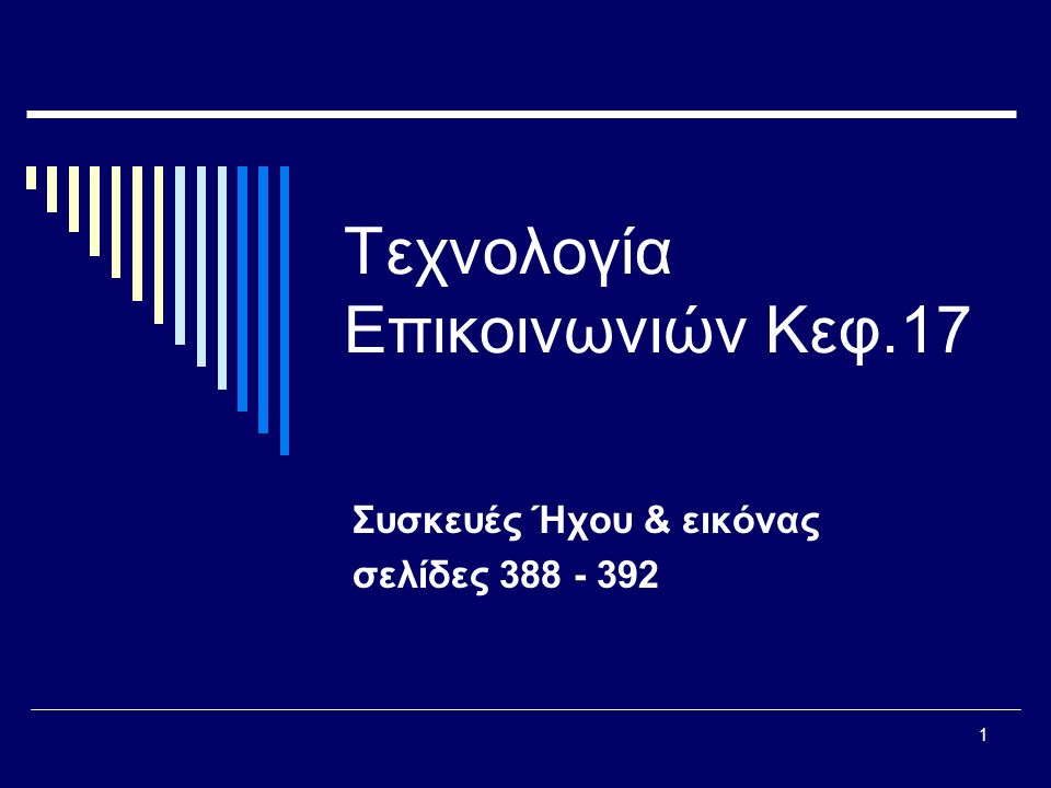 1 Τεχνολογία Επικοινωνιών Κεφ.17 Συσκευές Ήχου & εικόνας σελίδες 388 - 392