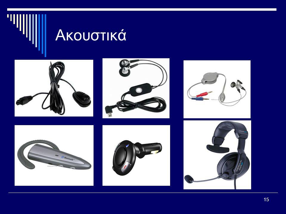 15 Ακουστικά