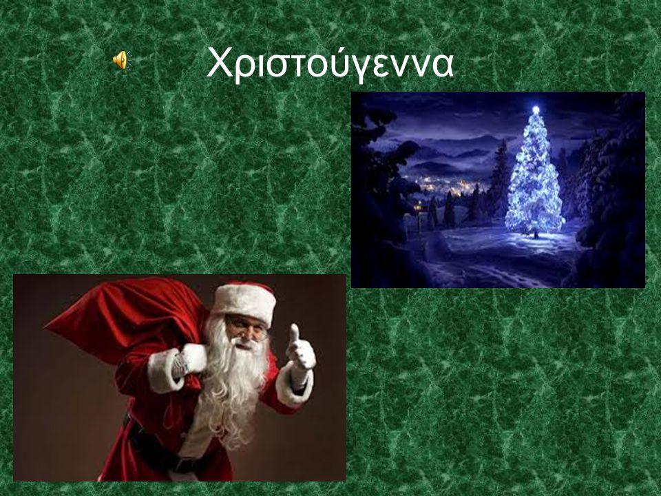Ο εορτασμός των Χριστουγέννων ξεκινά με την νηστεία των Χριστουγέννων.