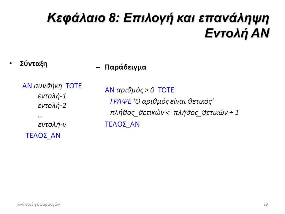 Ανάπτυξη Εφαρμογών29 Κεφάλαιο 8: Επιλογή και επανάληψη Εντολή ΑΝ Σύνταξη ΑΝ συνθήκη ΤΟΤΕ εντολή-1 εντολή-2 … εντολή-ν ΤΕΛΟΣ_ΑΝ – Παράδειγμα ΑΝ αριθμός