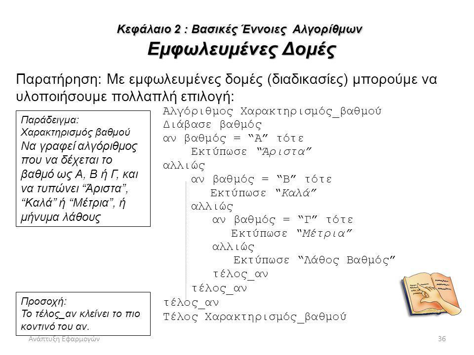 Ανάπτυξη Εφαρμογών36 Παρατήρηση: Με εμφωλευμένες δομές (διαδικασίες) μπορούμε να υλοποιήσουμε πολλαπλή επιλογή: Κεφάλαιο 2 : Βασικές Έννοιες Αλγορίθμω