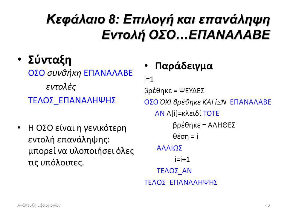 Ανάπτυξη Εφαρμογών43 Κεφάλαιο 8: Επιλογή και επανάληψη Εντολή ΟΣΟ…ΕΠΑΝΑΛΑΒΕ Σύνταξη ΟΣΟ συνθήκη ΕΠΑΝΑΛΑΒΕ εντολές ΤΕΛΟΣ_ΕΠΑΝΑΛΗΨΗΣ Η ΟΣΟ είναι η γενικ