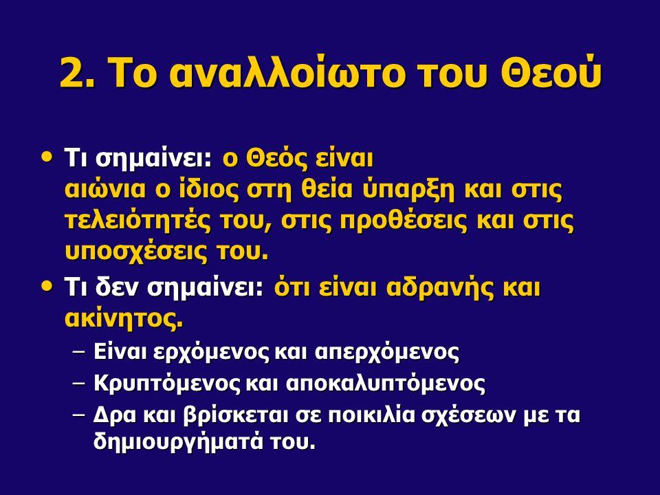 2. Το αναλλοίωτο του Θεού Τι σημαίνει: ο Θεός είναι αιώνια ο ίδιος στη θεία ύπαρξη και στις τελειότητές του, στις προθέσεις και στις υποσχέσεις του. Τ