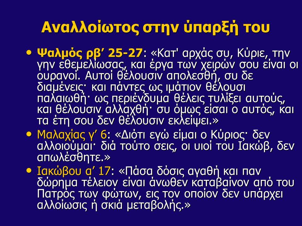 Ψαλμός ρβ' 25-27: «Κατ' αρχάς συ, Κύριε, την γην εθεμελίωσας, και έργα των χειρών σου είναι οι ουρανοί. Αυτοί θέλουσιν απολεσθή, συ δε διαμένεις· και