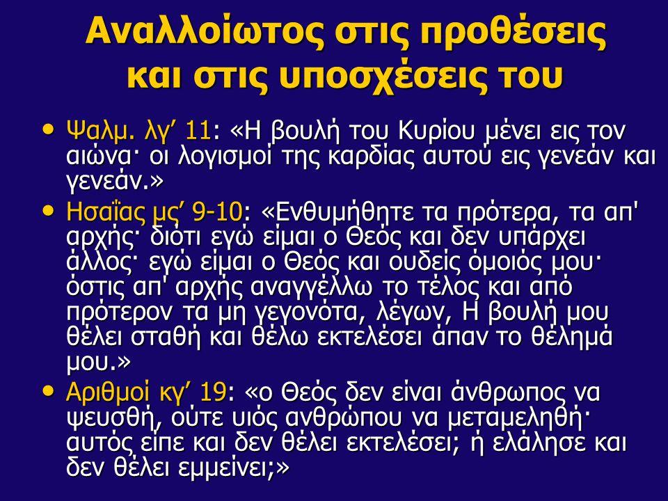 Αναλλοίωτος στις προθέσεις και στις υποσχέσεις του Ψαλμ. λγ' 11: «Η βουλή του Κυρίου μένει εις τον αιώνα· οι λογισμοί της καρδίας αυτού εις γενεάν και