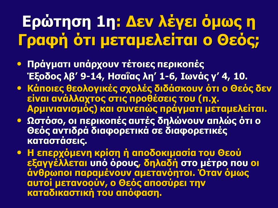 Ερώτηση 1η: Δεν λέγει όμως η Γραφή ότι μεταμελείται ο Θεός; Πράγματι υπάρχουν τέτοιες περικοπές Πράγματι υπάρχουν τέτοιες περικοπές Έξοδος λβ' 9-14, Η