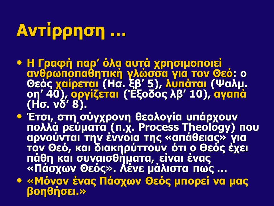 Αντίρρηση … Η Γραφή παρ' όλα αυτά χρησιμοποιεί ανθρωποπαθητική γλώσσα για τον Θεό: ο Θεός χαίρεται (Ησ. ξβ' 5), λυπάται (Ψαλμ. οη' 40), οργίζεται (Έξο
