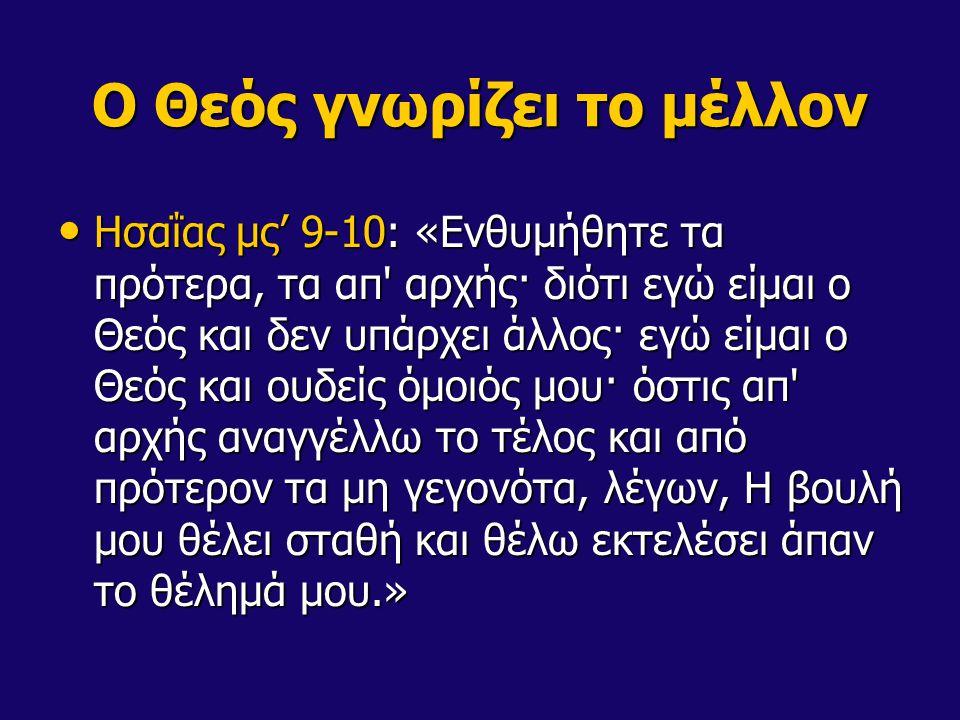 Ο Θεός γνωρίζει το μέλλον Ησαΐας μς' 9-10: «Ενθυμήθητε τα πρότερα, τα απ' αρχής· διότι εγώ είμαι ο Θεός και δεν υπάρχει άλλος· εγώ είμαι ο Θεός και ου