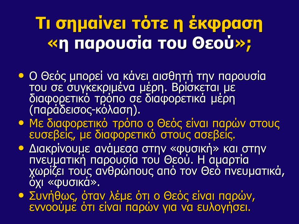 Τι σημαίνει τότε η έκφραση «η παρουσία του Θεού»; Ο Θεός μπορεί να κάνει αισθητή την παρουσία του σε συγκεκριμένα μέρη. Βρίσκεται με διαφορετικό τρόπο