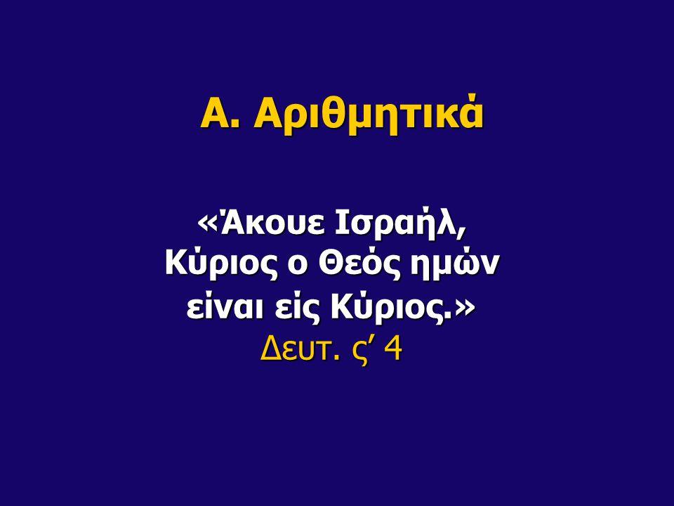 «Άκουε Ισραήλ, Κύριος ο Θεός ημών είναι είς Κύριος.» Δευτ. ς' 4 Α. Αριθμητικά