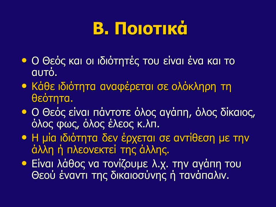 Β. Ποιοτικά Ο Θεός και οι ιδιότητές του είναι ένα και το αυτό. Ο Θεός και οι ιδιότητές του είναι ένα και το αυτό. Κάθε ιδιότητα αναφέρεται σε ολόκληρη