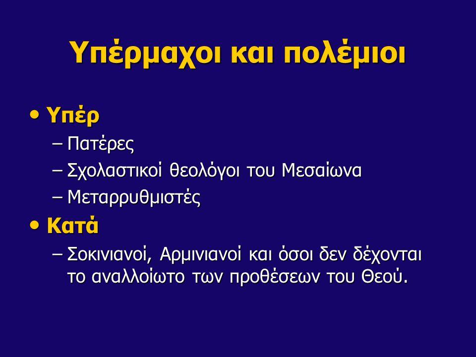 Υπέρμαχοι και πολέμιοι Υπέρ Υπέρ –Πατέρες –Σχολαστικοί θεολόγοι του Μεσαίωνα –Μεταρρυθμιστές Κατά Κατά –Σοκινιανοί, Αρμινιανοί και όσοι δεν δέχονται τ