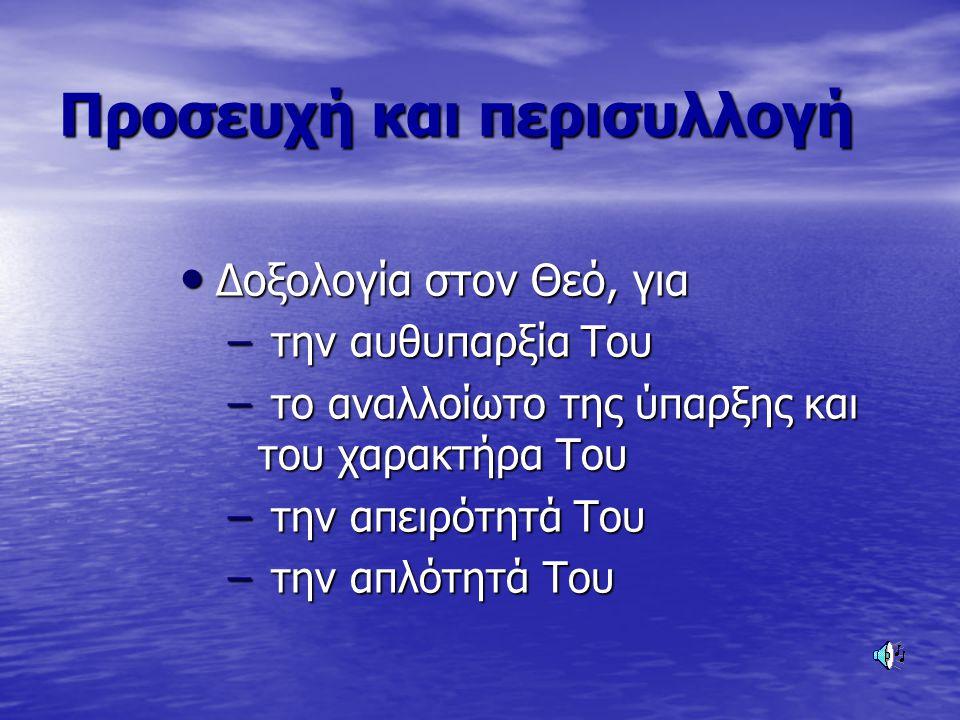 Προσευχή και περισυλλογή Δοξολογία στον Θεό, για Δοξολογία στον Θεό, για – την αυθυπαρξία Του – το αναλλοίωτο της ύπαρξης και του χαρακτήρα Του – την